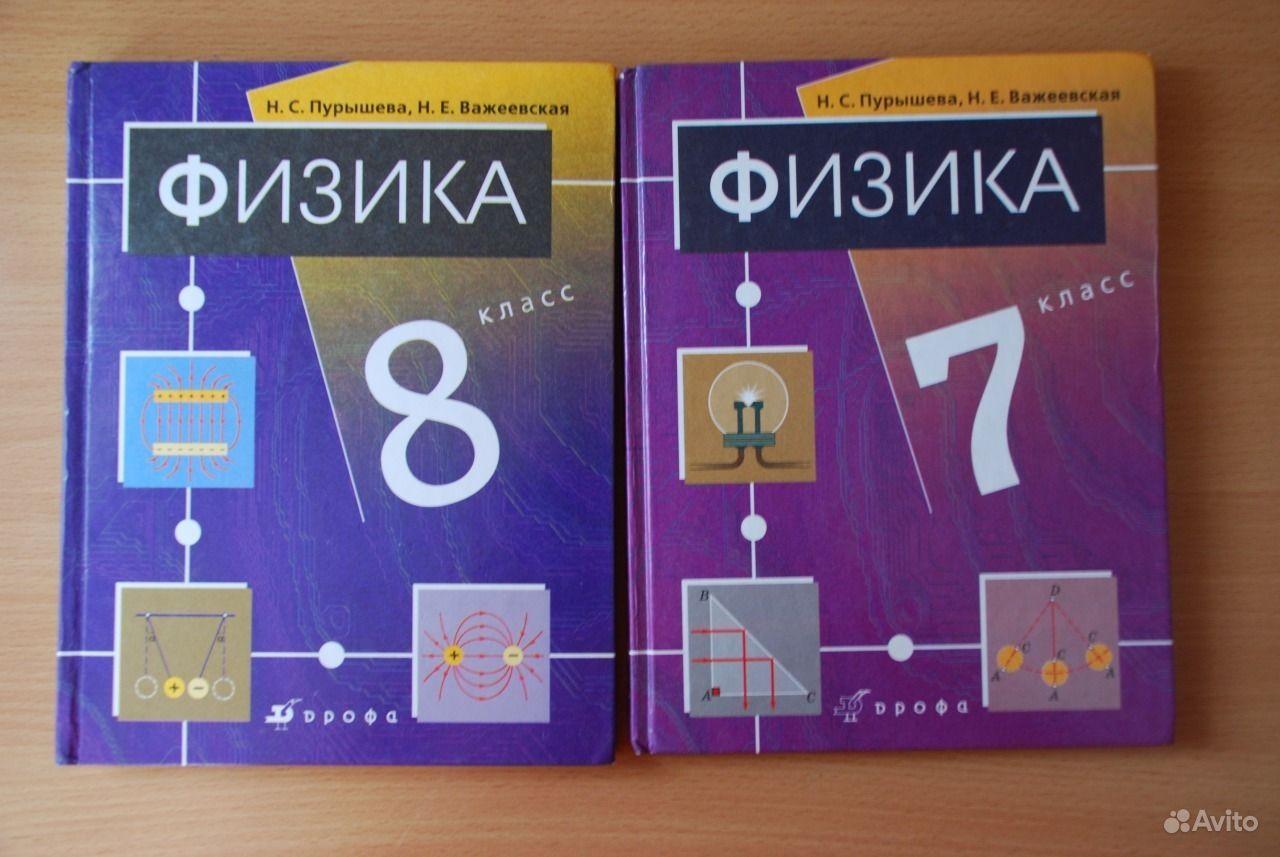 гдз 7 пурышева онлайн учебник учебник класс физика