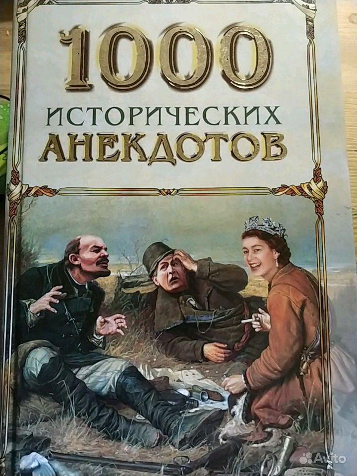 Исторические Анекдоты