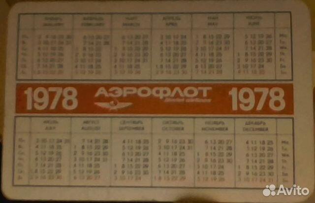 принцип работы календари на 1978 год вариант, можно