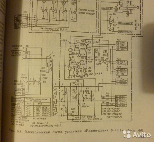 """Радиотехника У7111"" в"