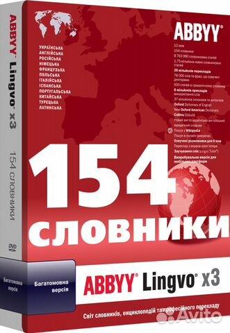 Abbyy lingvo x3, казахская многоязычная версия, электронный словарь, 159 словарей, box