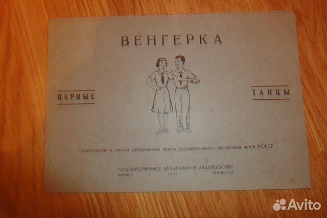 Венгерка Парные танцы схема
