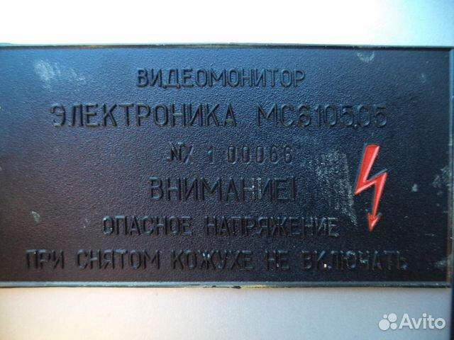 Электроника мс6105.05