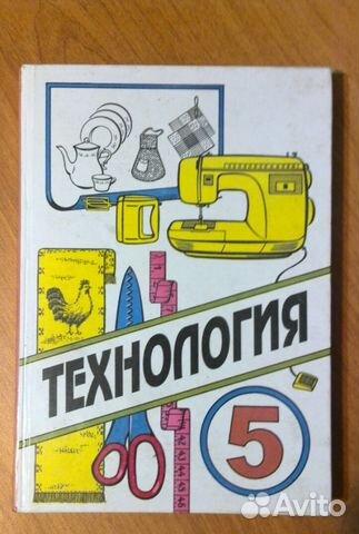 Технология 5 11 Кл Рабочая Программа Глозман