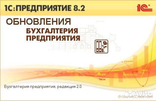 Набор обновлений для 1С:Бухгалтерия предприятия 2.0 Версия: 2.0.12-2.0.54.9