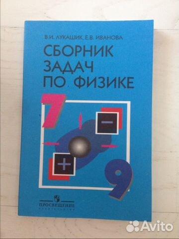Задачник По Физике 7-9 Класс Иванова