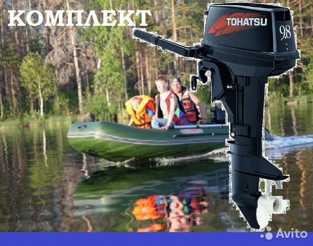 комплекты лодка пвх мотор tohatsu