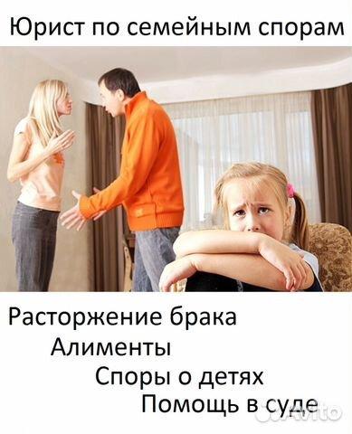 Семейное право услуги юриста