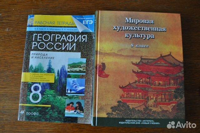 Учебник МХК 7-9 класс Данилова онлайн