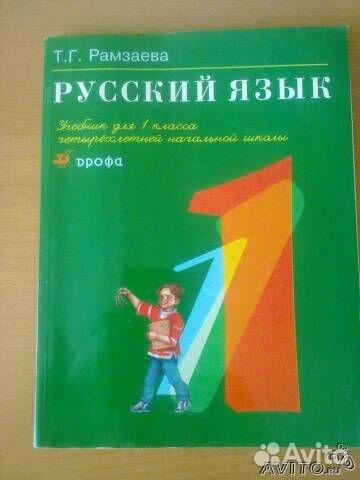 Гдз Русский язык 4 Класс Чуракова 3 Часть