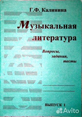 гдз калинина музыкальная литература выпуск 1