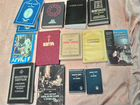 Книги Православные