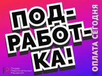 Работа с ежедневной оплатой для девушки в москве что нужно чтобы стать моделью в 14 лет