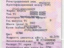 Toyota Hiace, 2002 г., Нижний Новгород