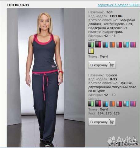 Birdphase — РАСПРОДАЖА женской одежды фирмы ARGO в спорт-клубе... 83cb5840663