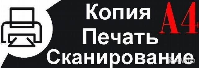 Услуги Ч б печать А курсовые дипломные и т д в Псковской  Ч б печать А4 курсовые дипломные и т д