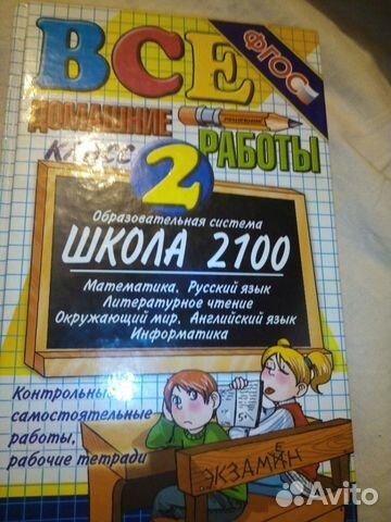 2 программа решебник класс