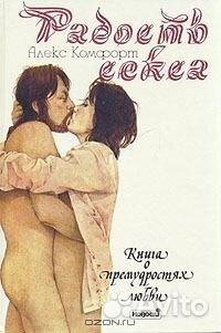 Иллюстрации к книге радость секса