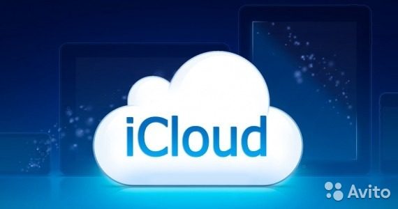 Apple id и icloud что это - 34b23