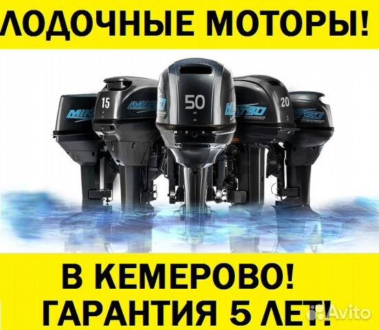 лодочные моторы во  кемерово магазин