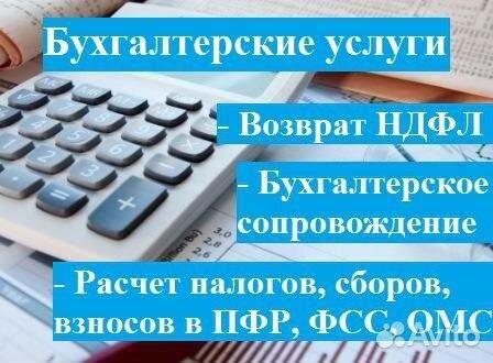 Оквэд бухгалтерское сопровождение регистрация кассового аппарата для ип сколько стоит