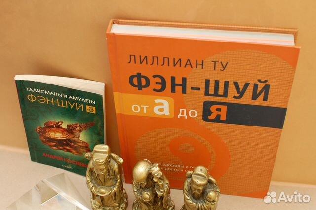 Фен шуй книги лилиан ту от a до я читать онлайн