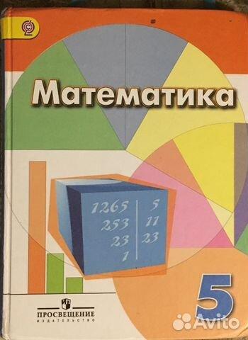 5 класс математике гдз просвещение и.ф.шарыгин г.в.дорофеев по