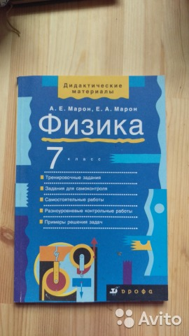 Физика 7 класс дидактические материалы марон ае марон еа