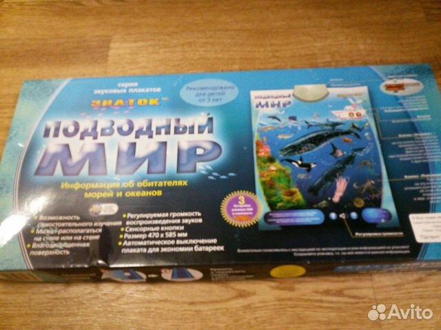 Interactive poster Underwater world buy 1