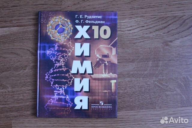 Химия класс рудзитис года 2018 просвещение фельдман 11 решебник