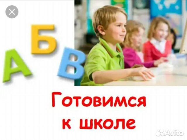 подготовка к школе картинка