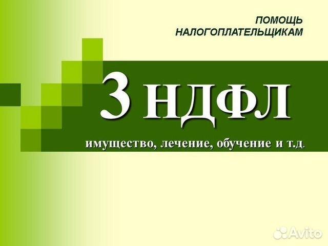 Заполнение декларации 3 ндфл лобня регистрация ип москва мфц