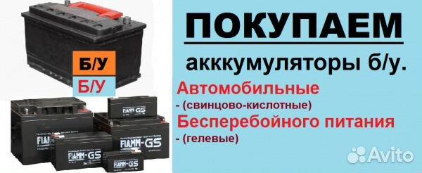 Авито прием аккумуляторов сколько стоит алюминий в Лукерьино