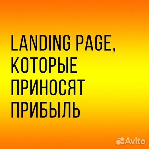 Контекстная реклама и лендинг
