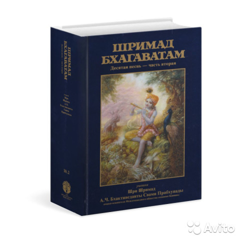 SHRIMAD BHAGAVATAM 10 ШРИМАД-БХАГАВАТАМ ПЕСНЬ 10 PDF СКАЧАТЬ БЕСПЛАТНО