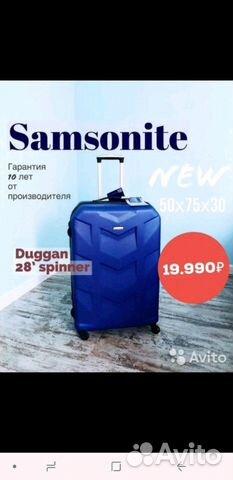 f864788d1b1f Чемодан Samsonite | Festima.Ru - Мониторинг объявлений