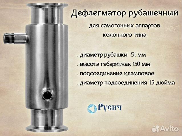 Самогонный аппарат дефлегматоры вюрца силиконовая прокладка для самогонного аппарата 80 мм