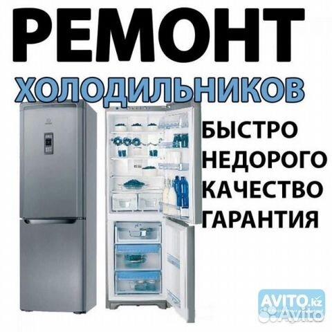 Ремонт холодильников на дому частный мастер самара установка кондиционера липецк цены