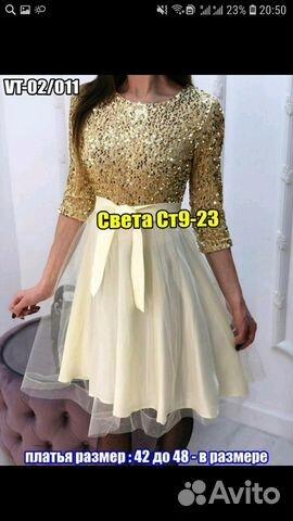 fe5d2d970de Платье новое