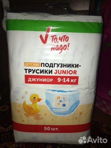 Подгузники-трусики (обмен) купить в Московской области на Avito ... 176378ad8f3