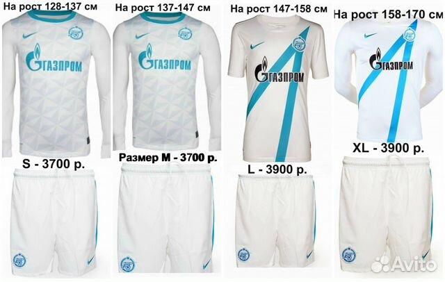 5405981f1713 Футбольная форма фк Зенит Найк от 5 до 17 лет купить в Санкт ...
