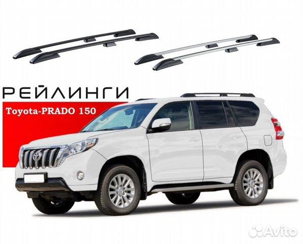 6eb20306d980 Рейлинги Toyota Land Cruiser Prado (150) купить в Воронежской ...