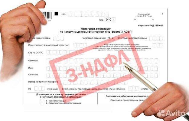 Услуги по заполнению декларации 3 ндфл хабаровск серпуховская 19 бухгалтерия