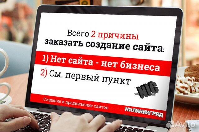 Курсы создания и продвижения сайтов калининград программа создания сайтов онлайн бесплатно