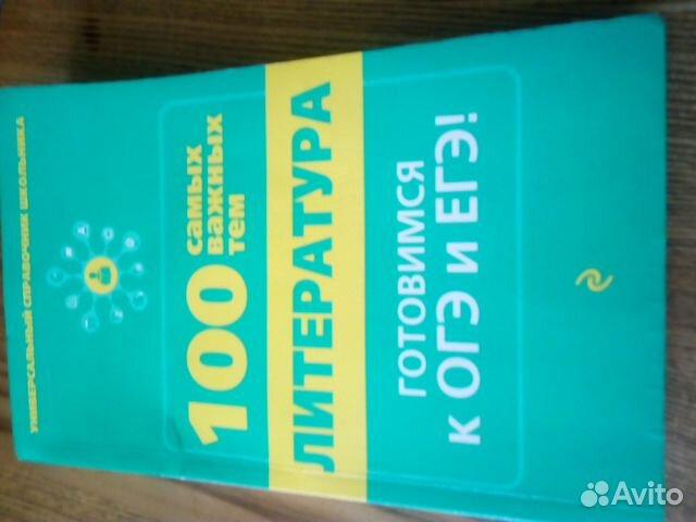 Книга для подготовки к егэ 89131513666 купить 1