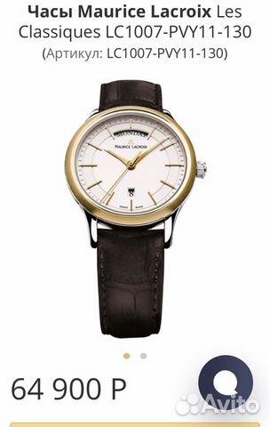 b8aecd9c Часы Maurice Lacroix Les Classiques LC1007. Оригин— фотография №1