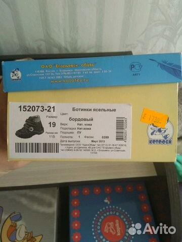 Ботинки для девочки марка котофей 19 размер 89101714197 купить 5