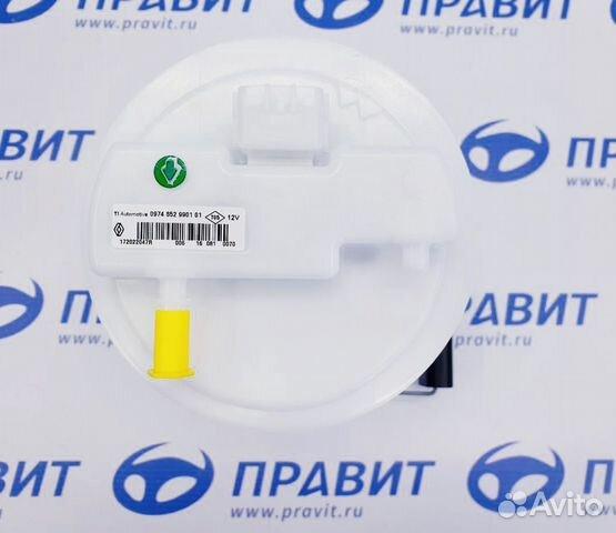 Бензонасос электрический LADA Largus, renault Loga 88002013695 купить 2