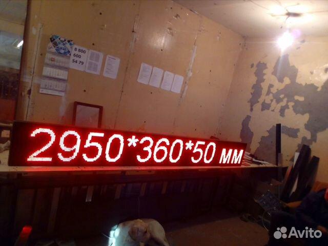 Светодиодное табло Бегущая строка.Красное 2950*360 88006005479 купить 1
