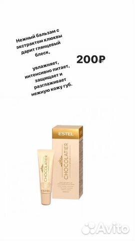 Белый шоколад Estel  89063436165 купить 4